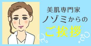 美肌専門家ノゾミからのご挨拶